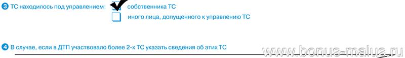 Извещение о ДТП— оборотная сторона информация о ТС