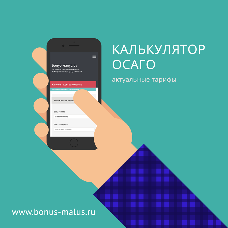 Калькулятор ОСАГО РСА - КБМ-ОСАГО