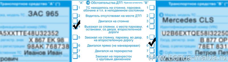 акт о дтп образец заполнения - фото 9